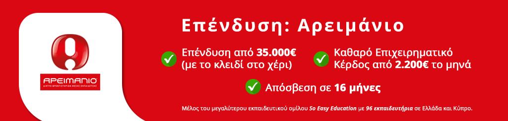 Areimanio_Invest