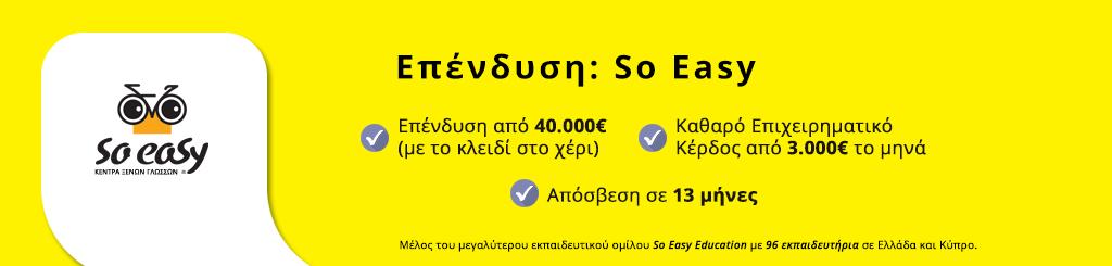 Soeasy_Invest