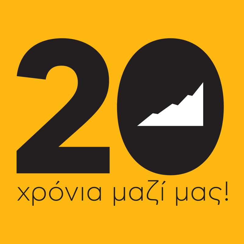 20 χρόνια μαζί μας!