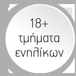 18+ Τμήματα Ενηλίκων