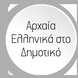 Αρχαία Ελληνικά στο Δημοτικό