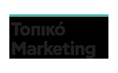 Τοπικό Marketing